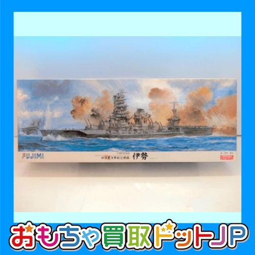 プラモデル買取のご依頼フジミ 1/350 【旧日本海軍航空戦艦 伊勢 】#600024をお買取しました