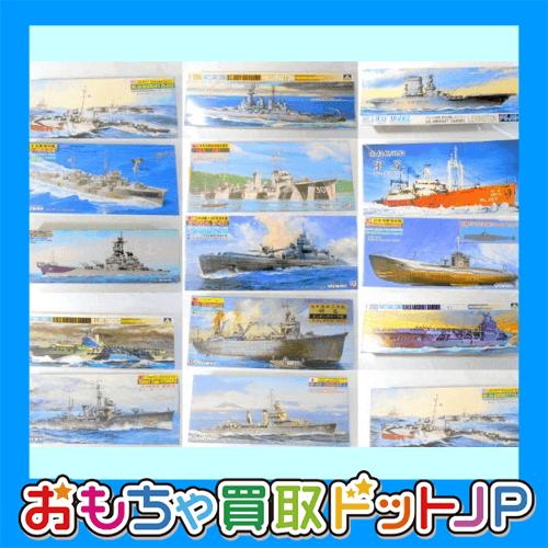プラモデル買取のご依頼 1/700【軍用戦艦 プラモデル】各種お買取しました