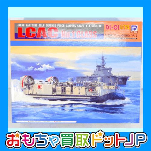 プラモデル買取のご依頼【ピットロード 1/72 海上自衛隊揚陸艇LCAC 1号型】#Dl-01をお買取いたしました