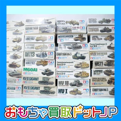 北海道函館市よりプラモデル買取のご依頼/タミヤ 1/35 戦車系プラモデル 大量買取しました