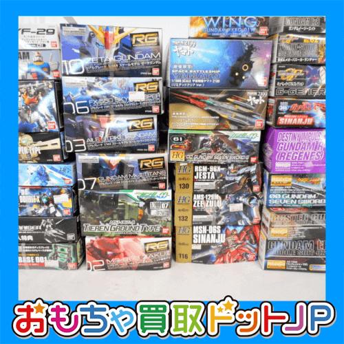兵庫県三田市よりプラモデル買取のご依頼/ガンプラRG/MG/HGなど各種プラモデルをお買取しました