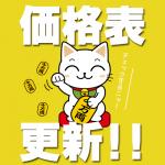 2019年5月分【オーロラ】プラモデル価格表更新しました!