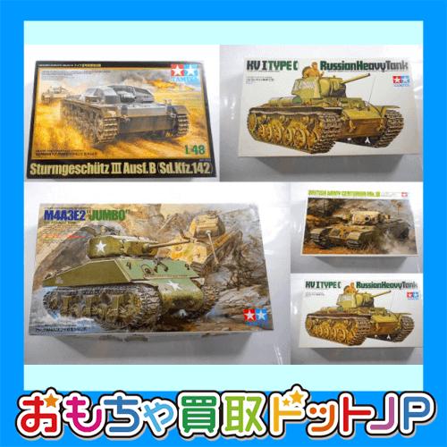 タミヤ 1/35【戦車プラモデル多数】お買取しました