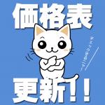 2019年6月分【フレームアームズガール】プラモデル価格表更新しました!