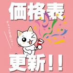 2019年4月分【ハセガワ】プラモデル価格表更新しました!