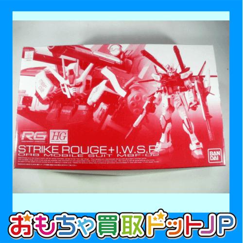RG 【ストライクルージュ+HG I.W.S.P. 】#0180624をお買取りしました
