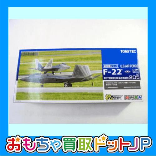 トミーテック 1/144【U.S.AIR FORCE F-22 第22戦闘飛行隊 嘉手納基地】#205 技MIXをお買取りしました