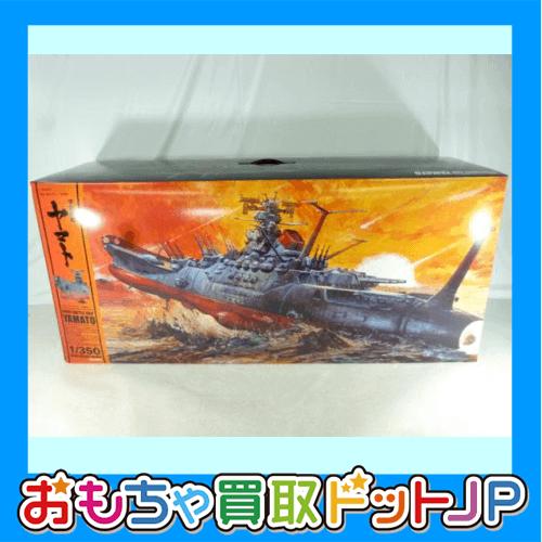 バンダイ 1/350 【宇宙戦艦ヤマト】 #0146749をお買取りしました