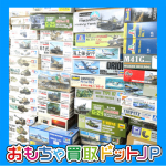 広島県より【戦闘機・戦車など】プラモデル多数お買取しました!