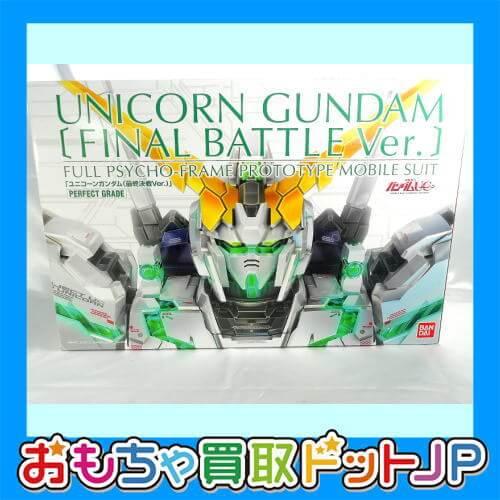 【買取参考価格 ¥15,000円】PG ユニコーンガンダム 最終決戦Ver. #205872をお買取しました