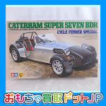 【買取参考価格 21,000円】タミヤ 1/12 ケーターハム スーパーセブン BDR サイクルフェンダー スペシャル #10202 をお買取しました