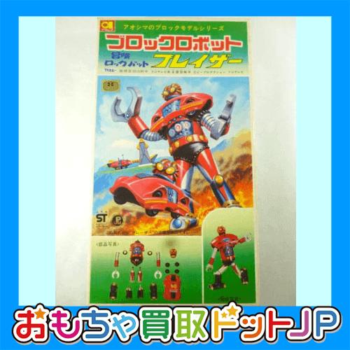 アオシマ 冒険ロックバット ブレイザー BR02