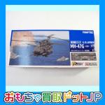 【買取参考価格 12,000円】技MIX 1/144【U.S.ARMY MH-47G 160th SOAR ルイス・マコード統合基地】13 をお買取させていただきました