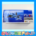 【買取参考価格 10,000円】技MIX 1/144【航空自衛隊 F-22 第6飛行隊 築城基地 仮想空自仕様】203をお買取させていただきました