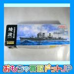 【買取参考価格 3,000円】ファインモールド1/350【帝国海軍駆逐艦 綾波】FW1をお買取させていただきました