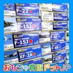 【技MIX 戦闘機】価格表更新しました!