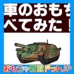 """<span class=""""title"""">戦車のおもちゃを調べてみた!</span>"""