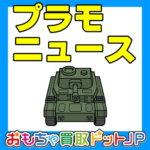 "<span class=""title"">12月19日発売予定 タミヤ の 1/35 ドイツIV号戦車F型 予約受付中</span>"