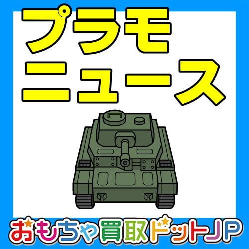 全日本模型ホビーショー2020ホビー応援キャンペーン中!