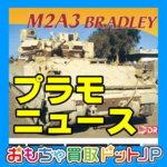 "<span class=""title"">DRAGONにて 1/72 M2A3 ブラッドレー アメリカ軍 歩兵戦闘車 予約受付中</span>"