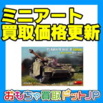 "<span class=""title"">【ミニアート 1/35 ミリタリープラモ】価格表更新しました!</span>"